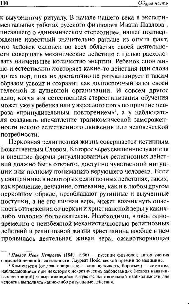 DJVU. Христианство и психологические проблемы человека. Еротич В. Страница 106. Читать онлайн