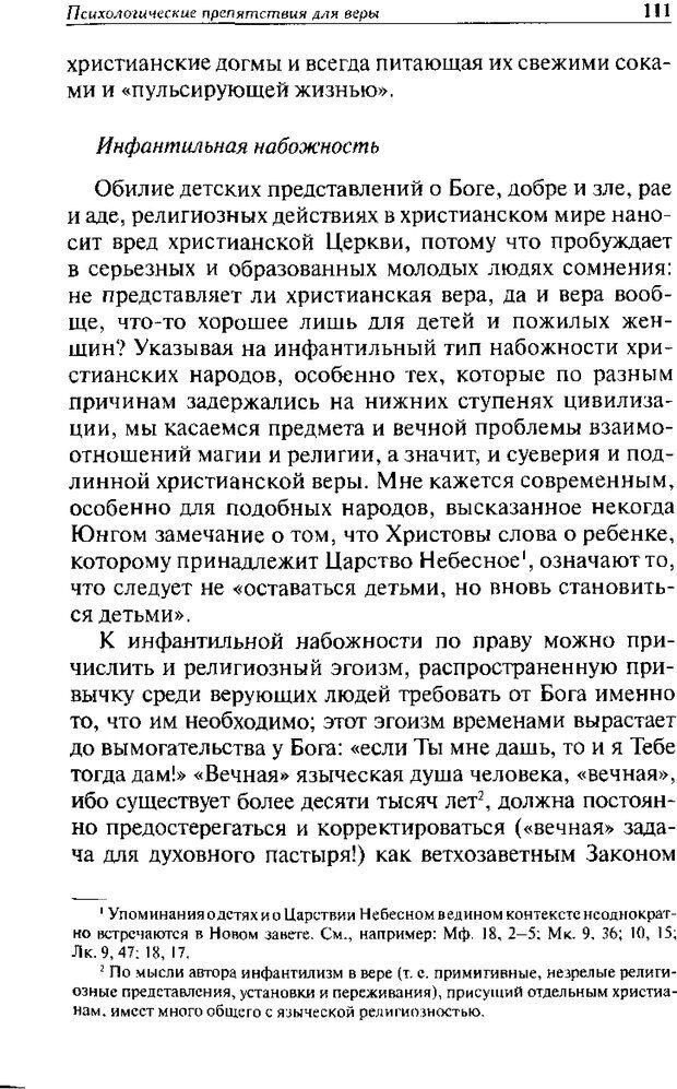 DJVU. Христианство и психологические проблемы человека. Еротич В. Страница 107. Читать онлайн