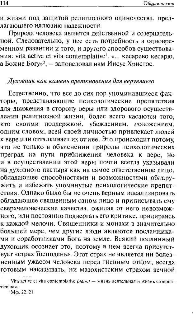 DJVU. Христианство и психологические проблемы человека. Еротич В. Страница 110. Читать онлайн