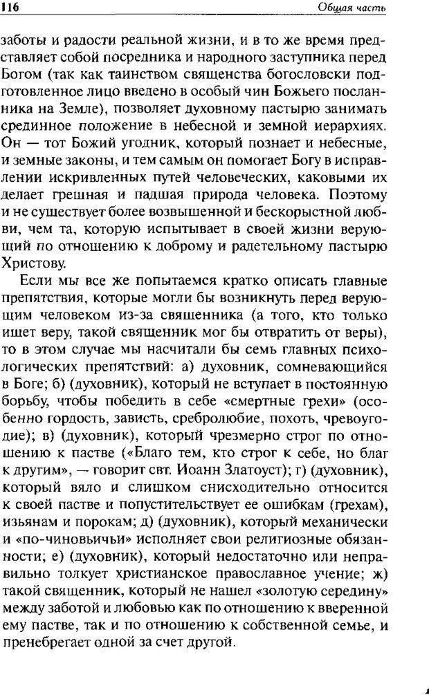 DJVU. Христианство и психологические проблемы человека. Еротич В. Страница 112. Читать онлайн