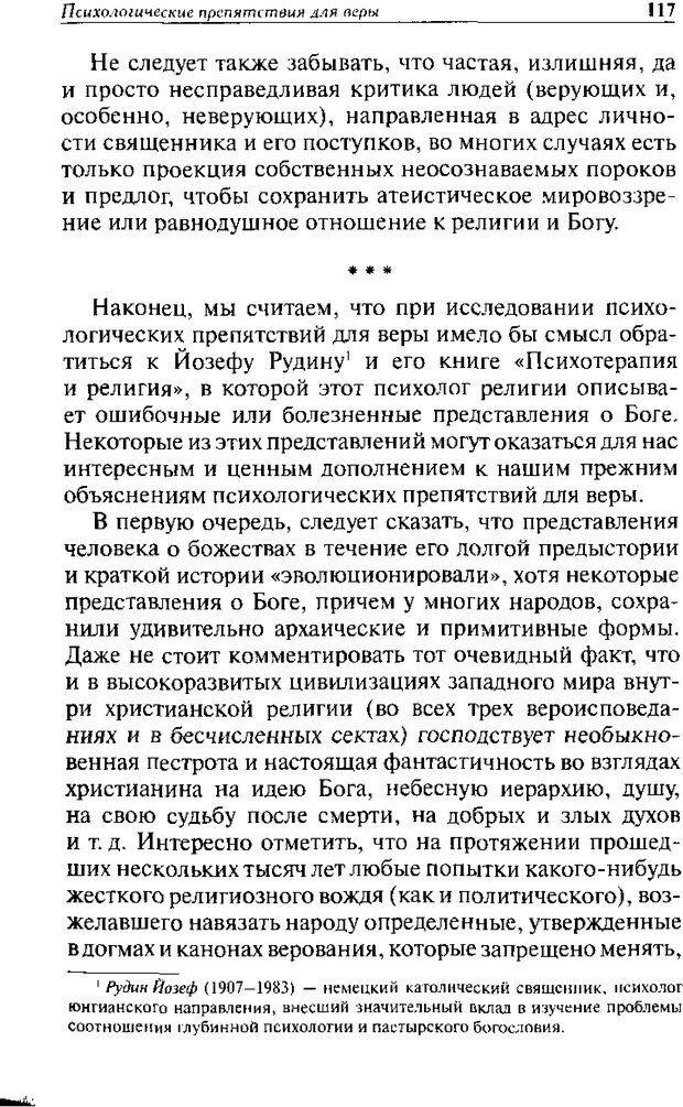 DJVU. Христианство и психологические проблемы человека. Еротич В. Страница 113. Читать онлайн