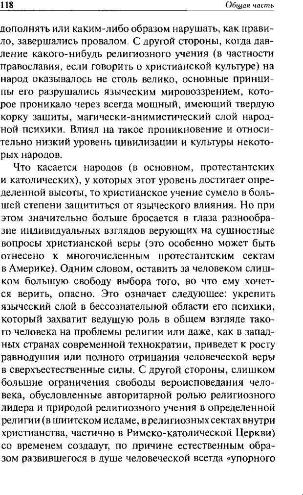 DJVU. Христианство и психологические проблемы человека. Еротич В. Страница 114. Читать онлайн