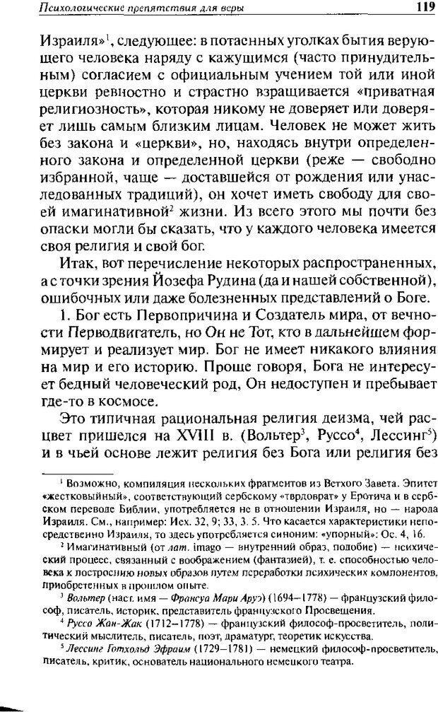 DJVU. Христианство и психологические проблемы человека. Еротич В. Страница 115. Читать онлайн