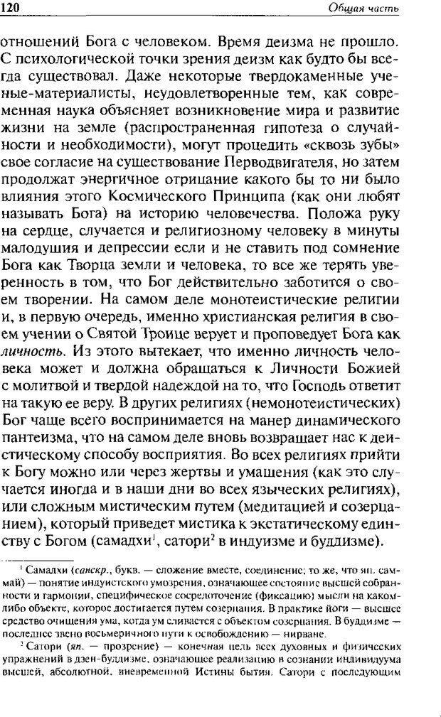 DJVU. Христианство и психологические проблемы человека. Еротич В. Страница 116. Читать онлайн