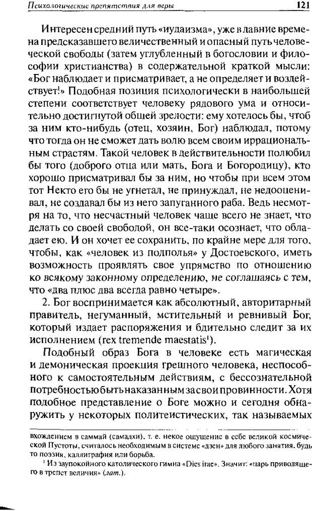 DJVU. Христианство и психологические проблемы человека. Еротич В. Страница 117. Читать онлайн
