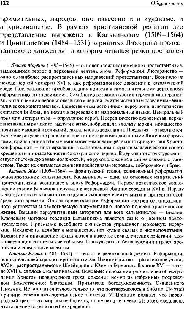 DJVU. Христианство и психологические проблемы человека. Еротич В. Страница 118. Читать онлайн
