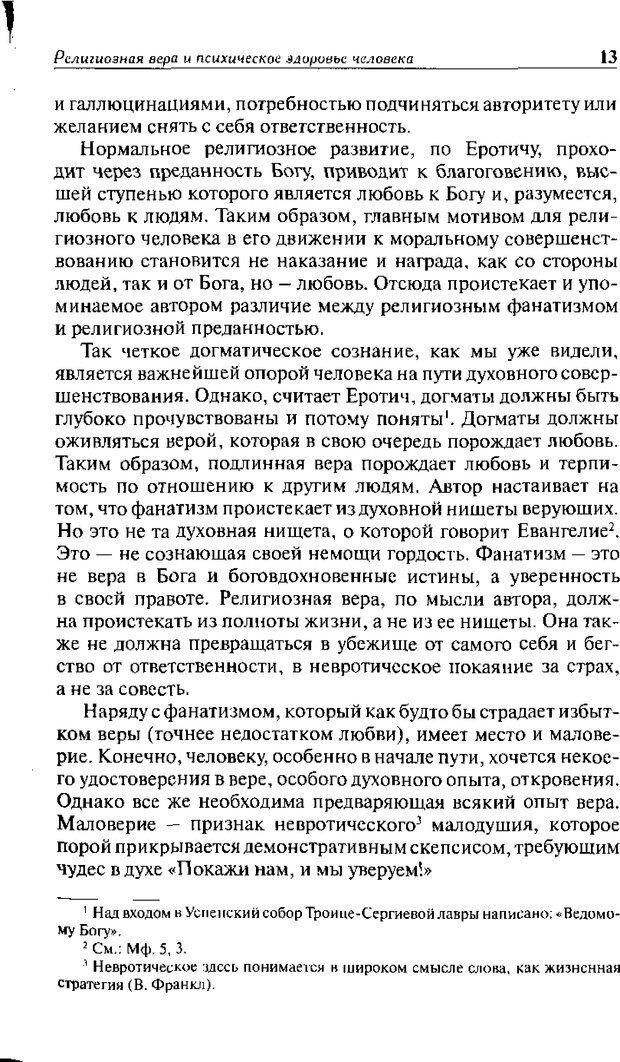 DJVU. Христианство и психологические проблемы человека. Еротич В. Страница 12. Читать онлайн