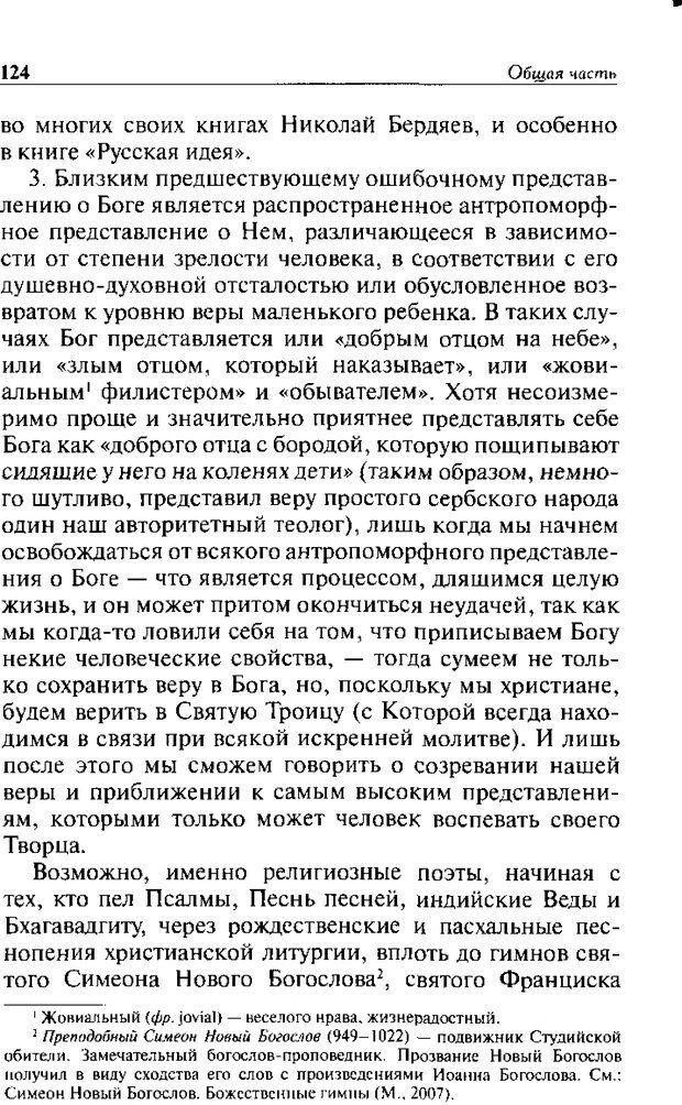 DJVU. Христианство и психологические проблемы человека. Еротич В. Страница 120. Читать онлайн
