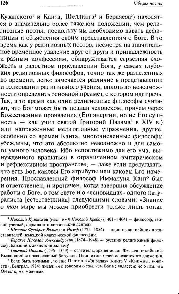 DJVU. Христианство и психологические проблемы человека. Еротич В. Страница 122. Читать онлайн