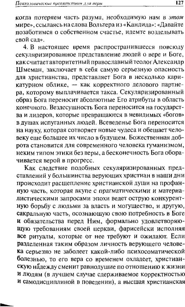 DJVU. Христианство и психологические проблемы человека. Еротич В. Страница 123. Читать онлайн