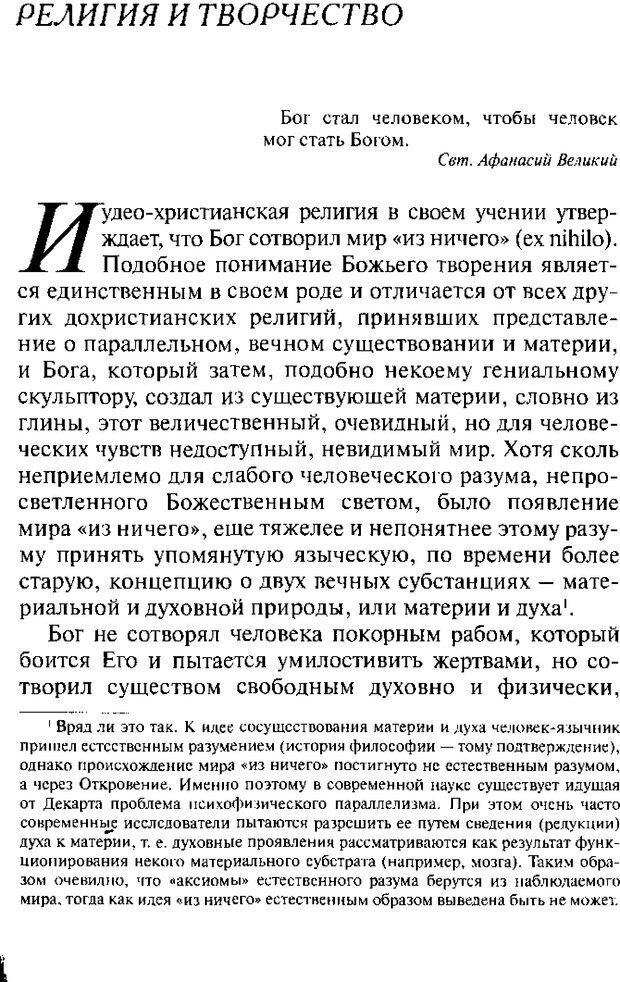 DJVU. Христианство и психологические проблемы человека. Еротич В. Страница 125. Читать онлайн