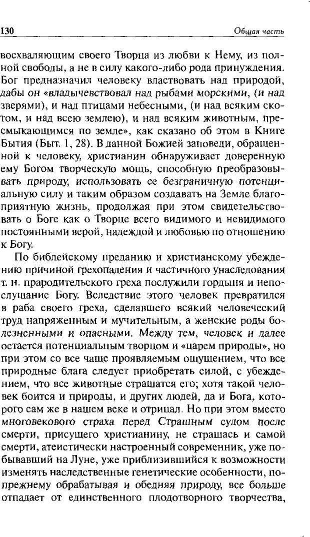 DJVU. Христианство и психологические проблемы человека. Еротич В. Страница 126. Читать онлайн