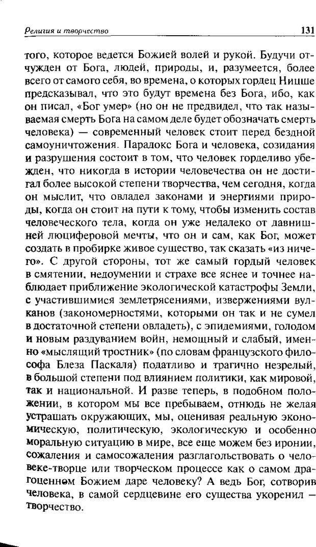 DJVU. Христианство и психологические проблемы человека. Еротич В. Страница 127. Читать онлайн
