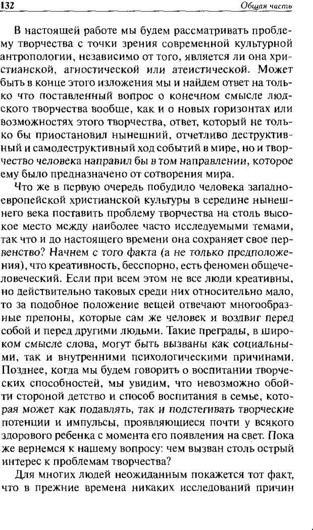 DJVU. Христианство и психологические проблемы человека. Еротич В. Страница 128. Читать онлайн