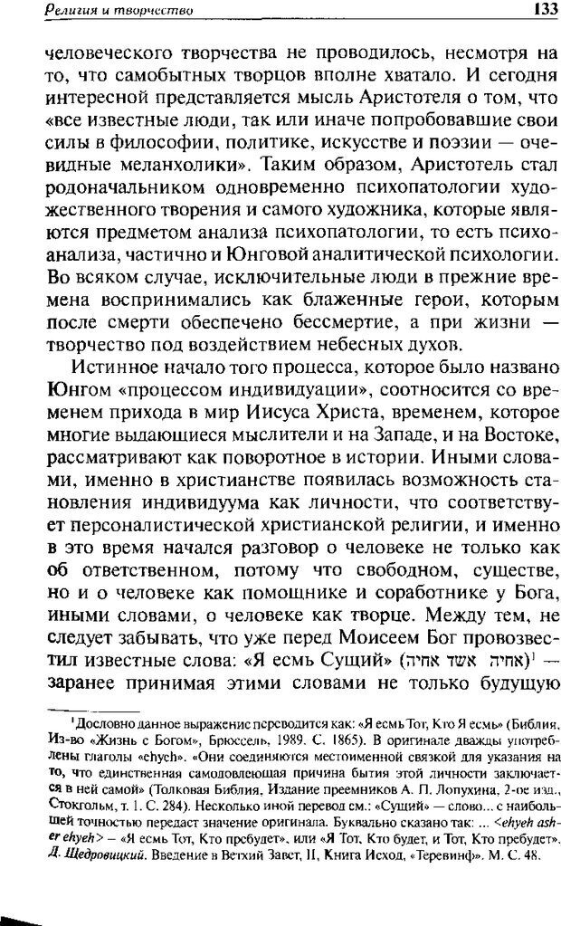 DJVU. Христианство и психологические проблемы человека. Еротич В. Страница 129. Читать онлайн