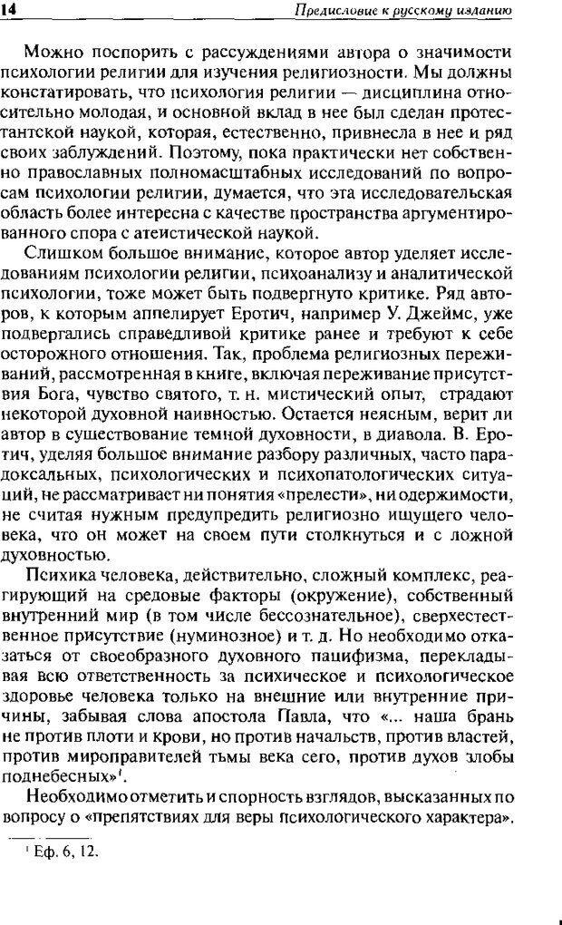 DJVU. Христианство и психологические проблемы человека. Еротич В. Страница 13. Читать онлайн
