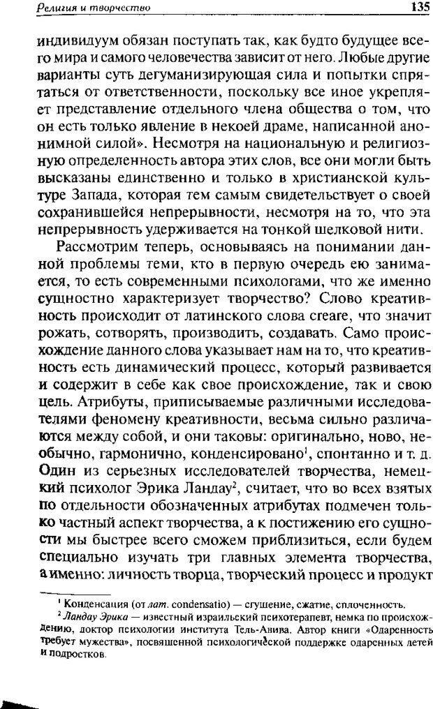 DJVU. Христианство и психологические проблемы человека. Еротич В. Страница 131. Читать онлайн