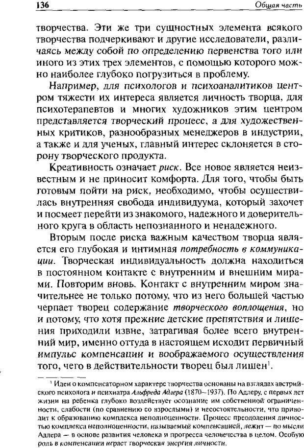 DJVU. Христианство и психологические проблемы человека. Еротич В. Страница 132. Читать онлайн