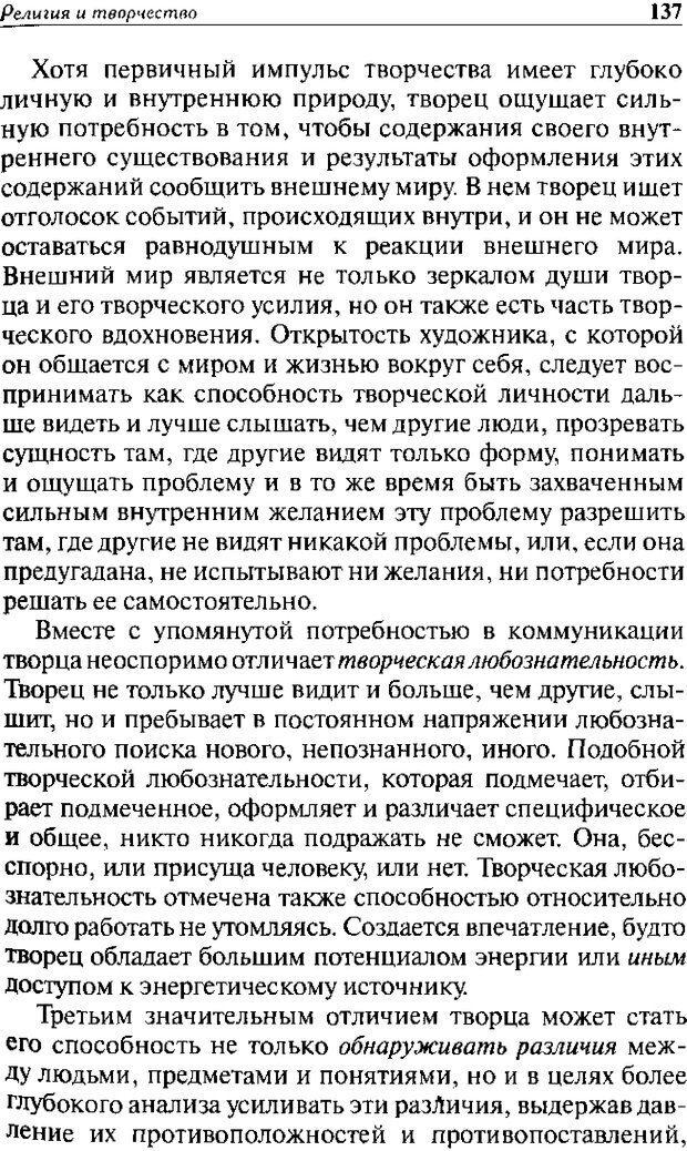 DJVU. Христианство и психологические проблемы человека. Еротич В. Страница 133. Читать онлайн