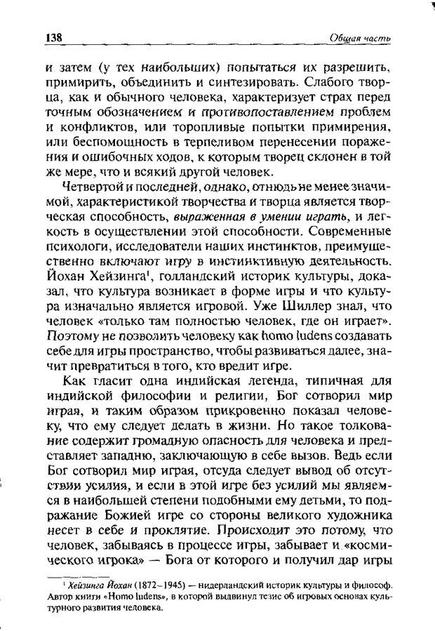 DJVU. Христианство и психологические проблемы человека. Еротич В. Страница 134. Читать онлайн