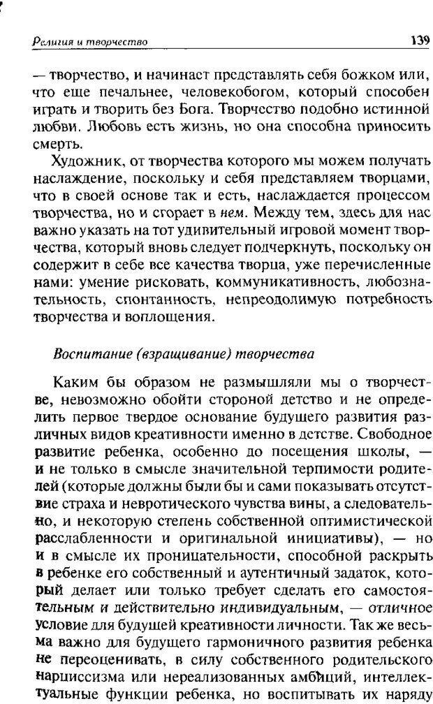 DJVU. Христианство и психологические проблемы человека. Еротич В. Страница 135. Читать онлайн