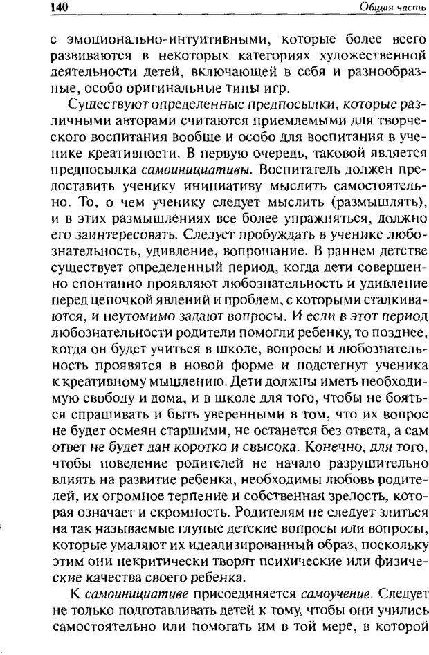 DJVU. Христианство и психологические проблемы человека. Еротич В. Страница 136. Читать онлайн