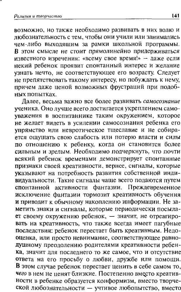 DJVU. Христианство и психологические проблемы человека. Еротич В. Страница 137. Читать онлайн