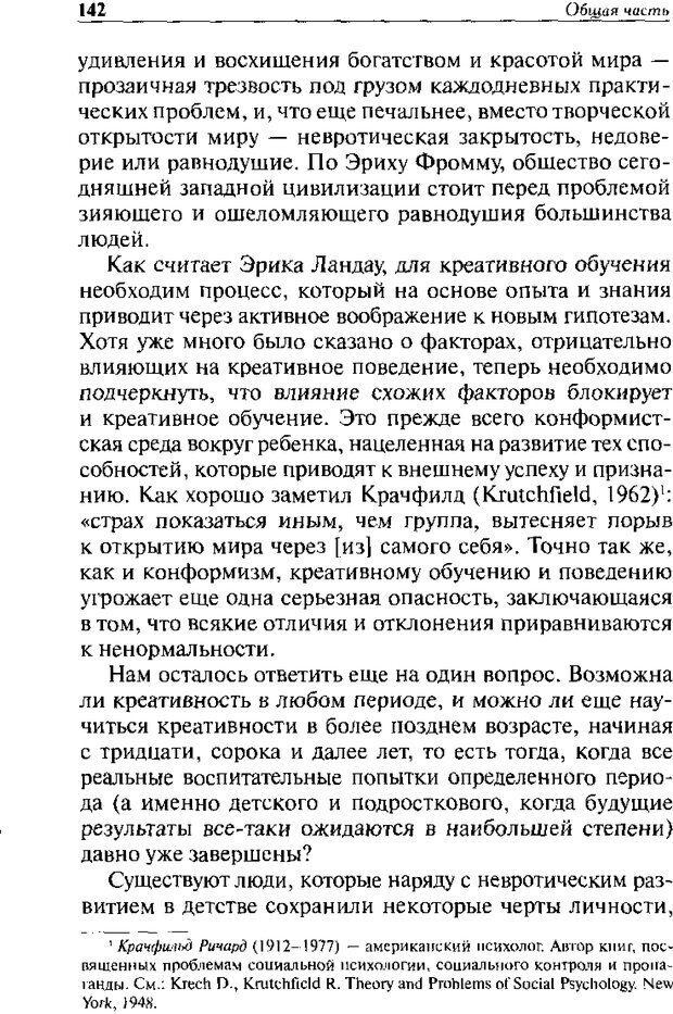 DJVU. Христианство и психологические проблемы человека. Еротич В. Страница 138. Читать онлайн