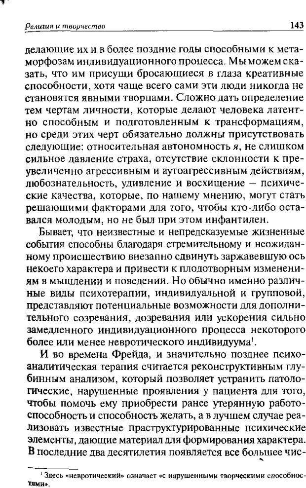 DJVU. Христианство и психологические проблемы человека. Еротич В. Страница 139. Читать онлайн