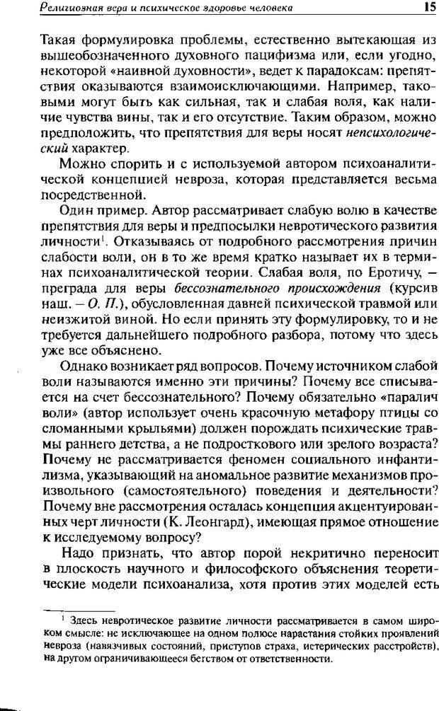 DJVU. Христианство и психологические проблемы человека. Еротич В. Страница 14. Читать онлайн