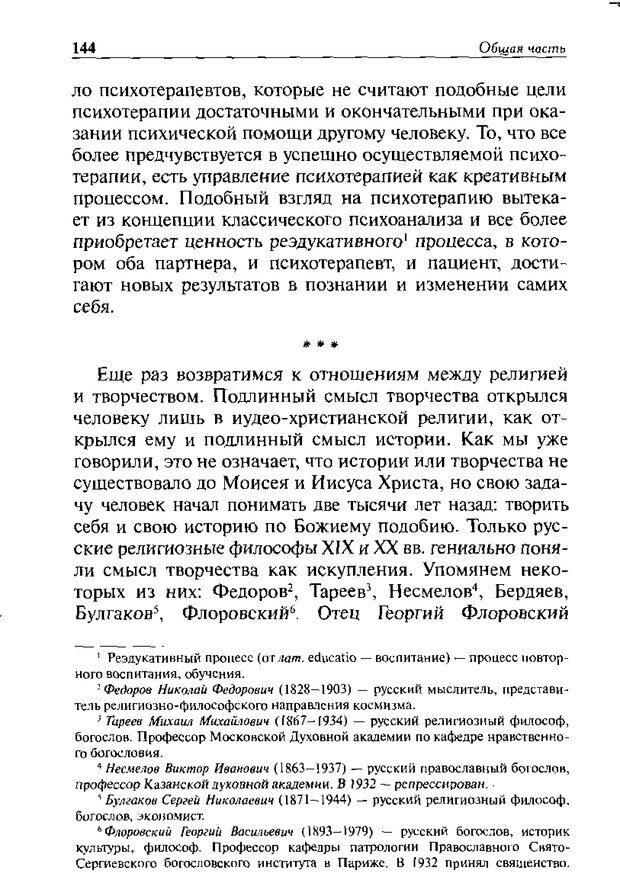 DJVU. Христианство и психологические проблемы человека. Еротич В. Страница 140. Читать онлайн
