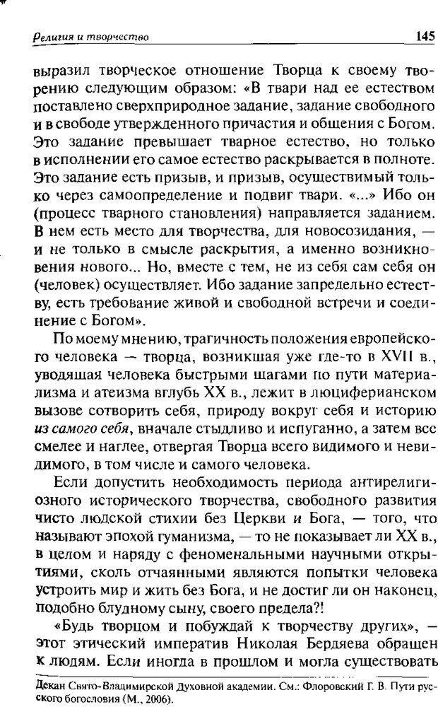 DJVU. Христианство и психологические проблемы человека. Еротич В. Страница 141. Читать онлайн