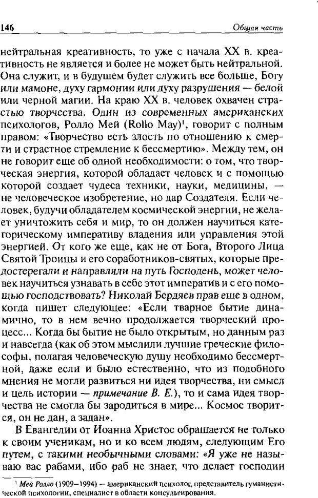 DJVU. Христианство и психологические проблемы человека. Еротич В. Страница 142. Читать онлайн