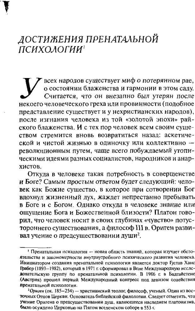 DJVU. Христианство и психологические проблемы человека. Еротич В. Страница 144. Читать онлайн