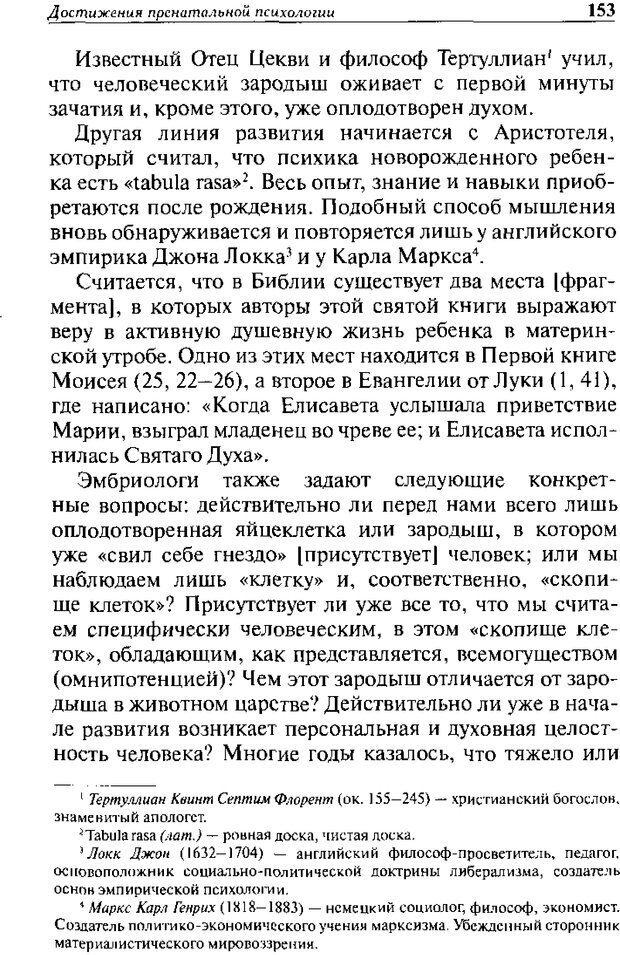 DJVU. Христианство и психологические проблемы человека. Еротич В. Страница 146. Читать онлайн