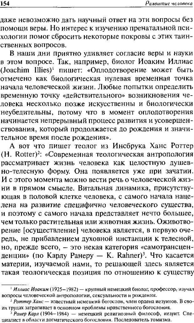 DJVU. Христианство и психологические проблемы человека. Еротич В. Страница 149. Читать онлайн
