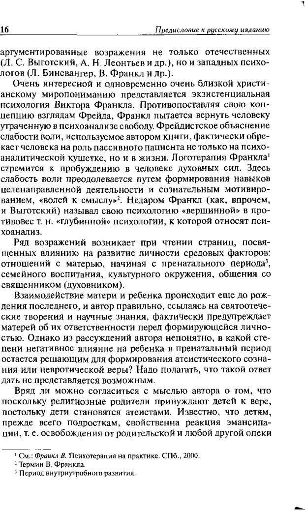 DJVU. Христианство и психологические проблемы человека. Еротич В. Страница 15. Читать онлайн