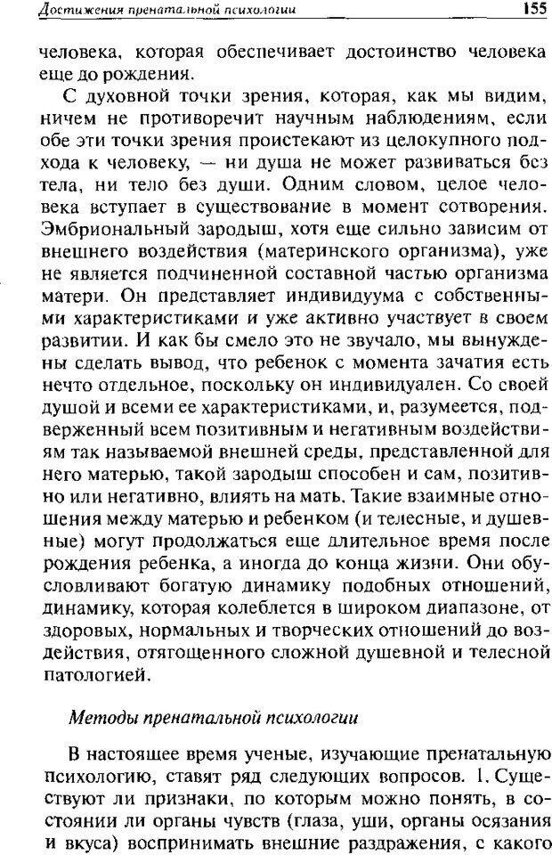 DJVU. Христианство и психологические проблемы человека. Еротич В. Страница 150. Читать онлайн