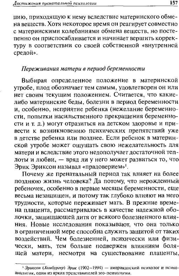DJVU. Христианство и психологические проблемы человека. Еротич В. Страница 152. Читать онлайн