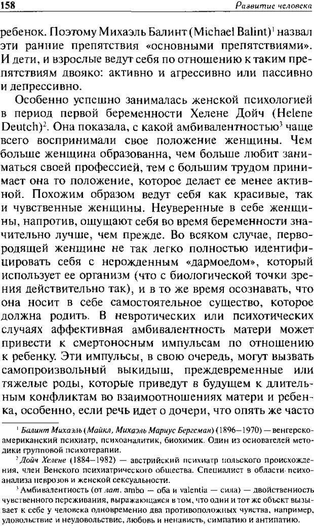 DJVU. Христианство и психологические проблемы человека. Еротич В. Страница 153. Читать онлайн
