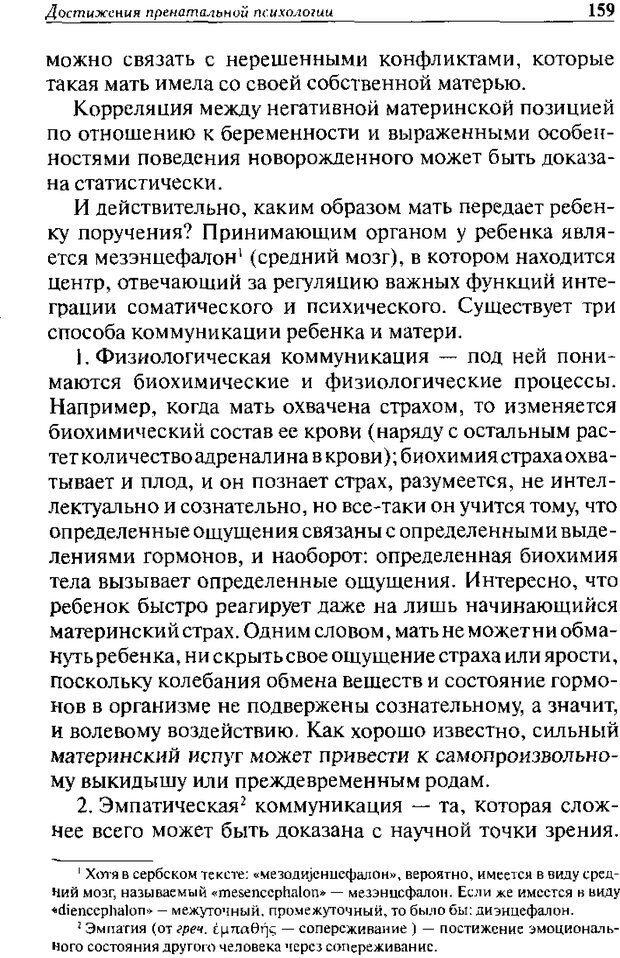 DJVU. Христианство и психологические проблемы человека. Еротич В. Страница 154. Читать онлайн
