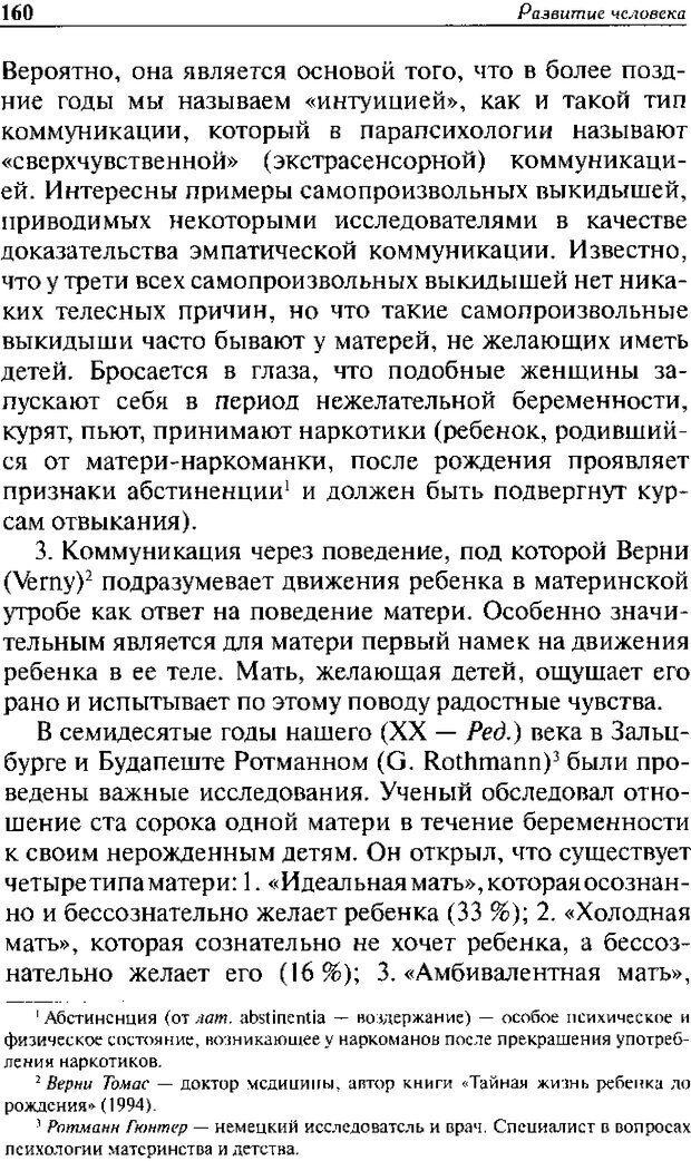 DJVU. Христианство и психологические проблемы человека. Еротич В. Страница 155. Читать онлайн
