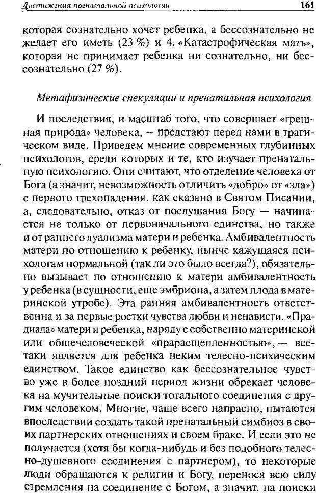 DJVU. Христианство и психологические проблемы человека. Еротич В. Страница 156. Читать онлайн