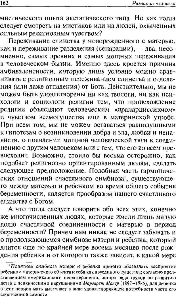 DJVU. Христианство и психологические проблемы человека. Еротич В. Страница 157. Читать онлайн