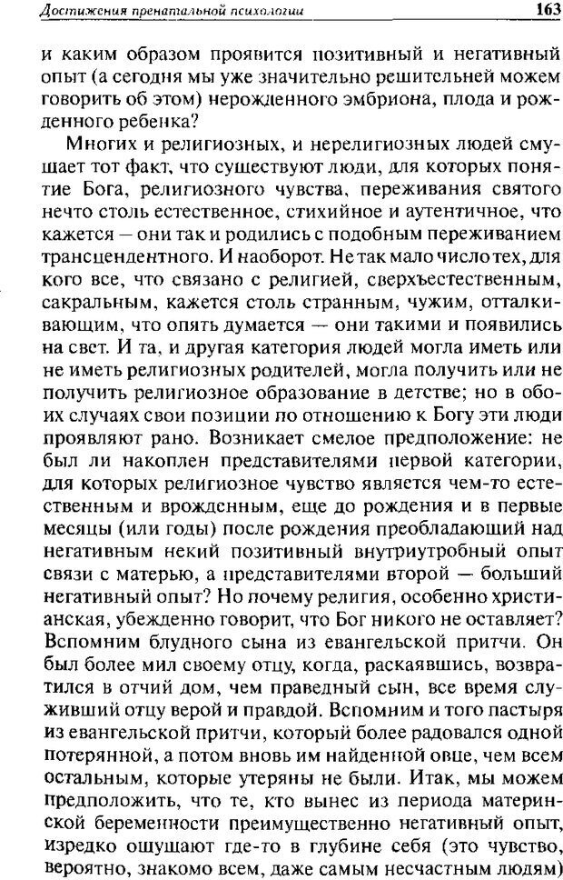DJVU. Христианство и психологические проблемы человека. Еротич В. Страница 158. Читать онлайн