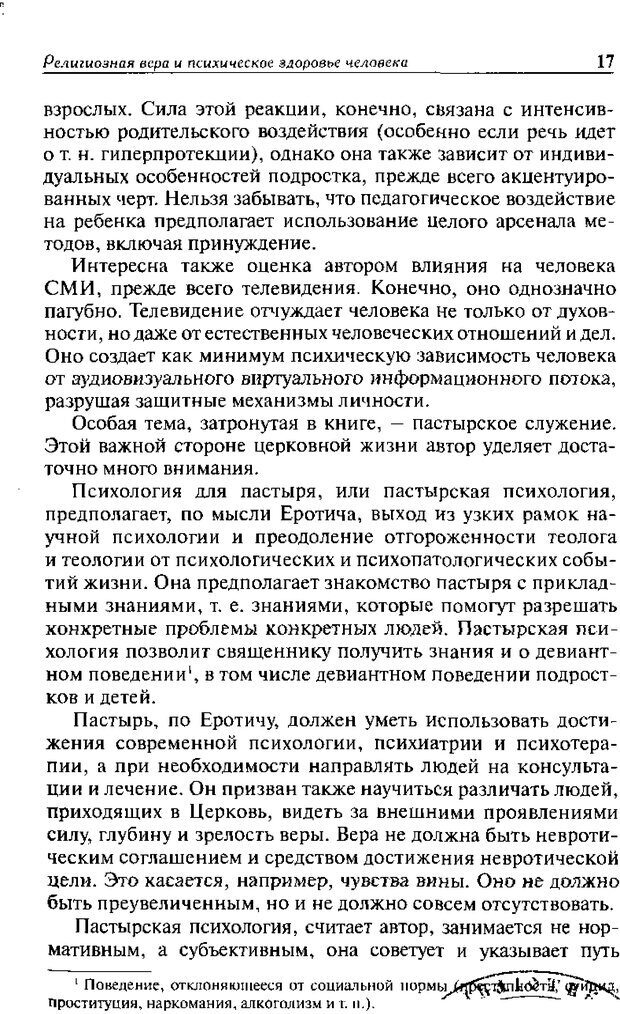 DJVU. Христианство и психологические проблемы человека. Еротич В. Страница 16. Читать онлайн