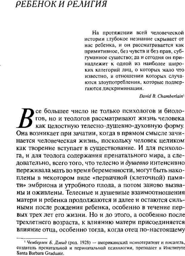 DJVU. Христианство и психологические проблемы человека. Еротич В. Страница 164. Читать онлайн