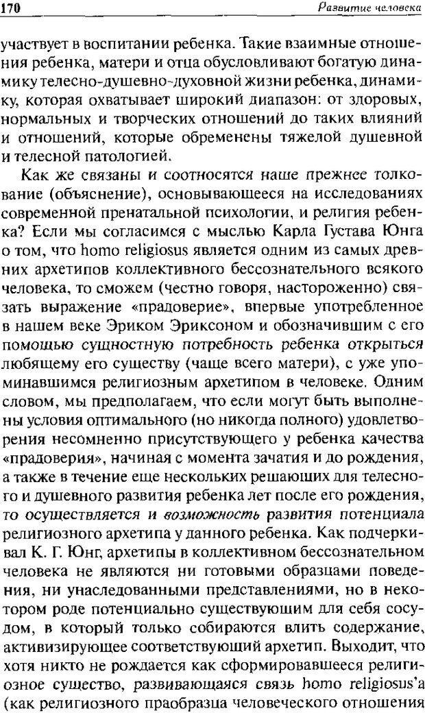 DJVU. Христианство и психологические проблемы человека. Еротич В. Страница 165. Читать онлайн