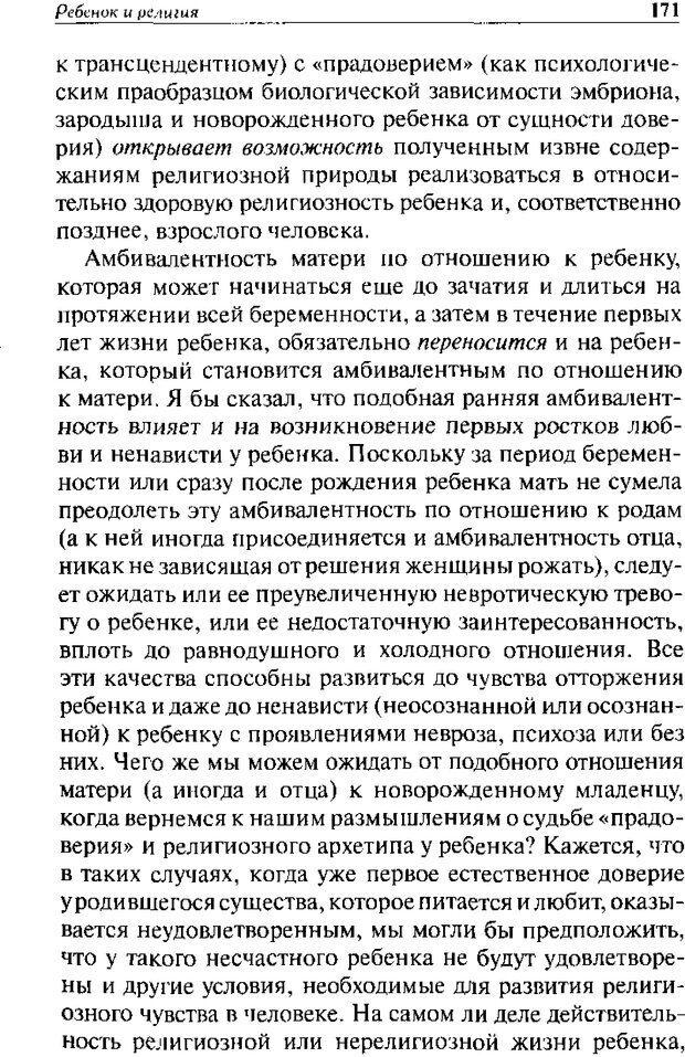 DJVU. Христианство и психологические проблемы человека. Еротич В. Страница 166. Читать онлайн