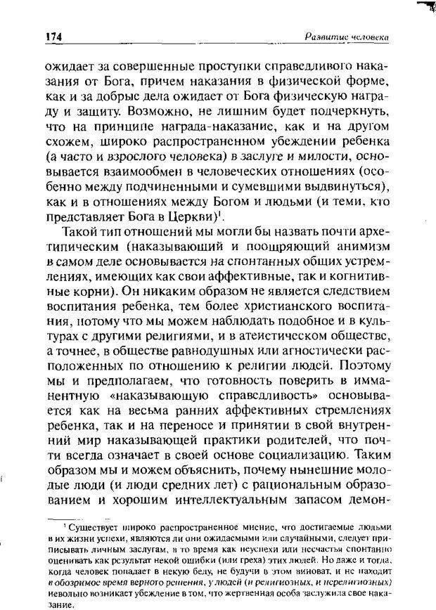 DJVU. Христианство и психологические проблемы человека. Еротич В. Страница 169. Читать онлайн